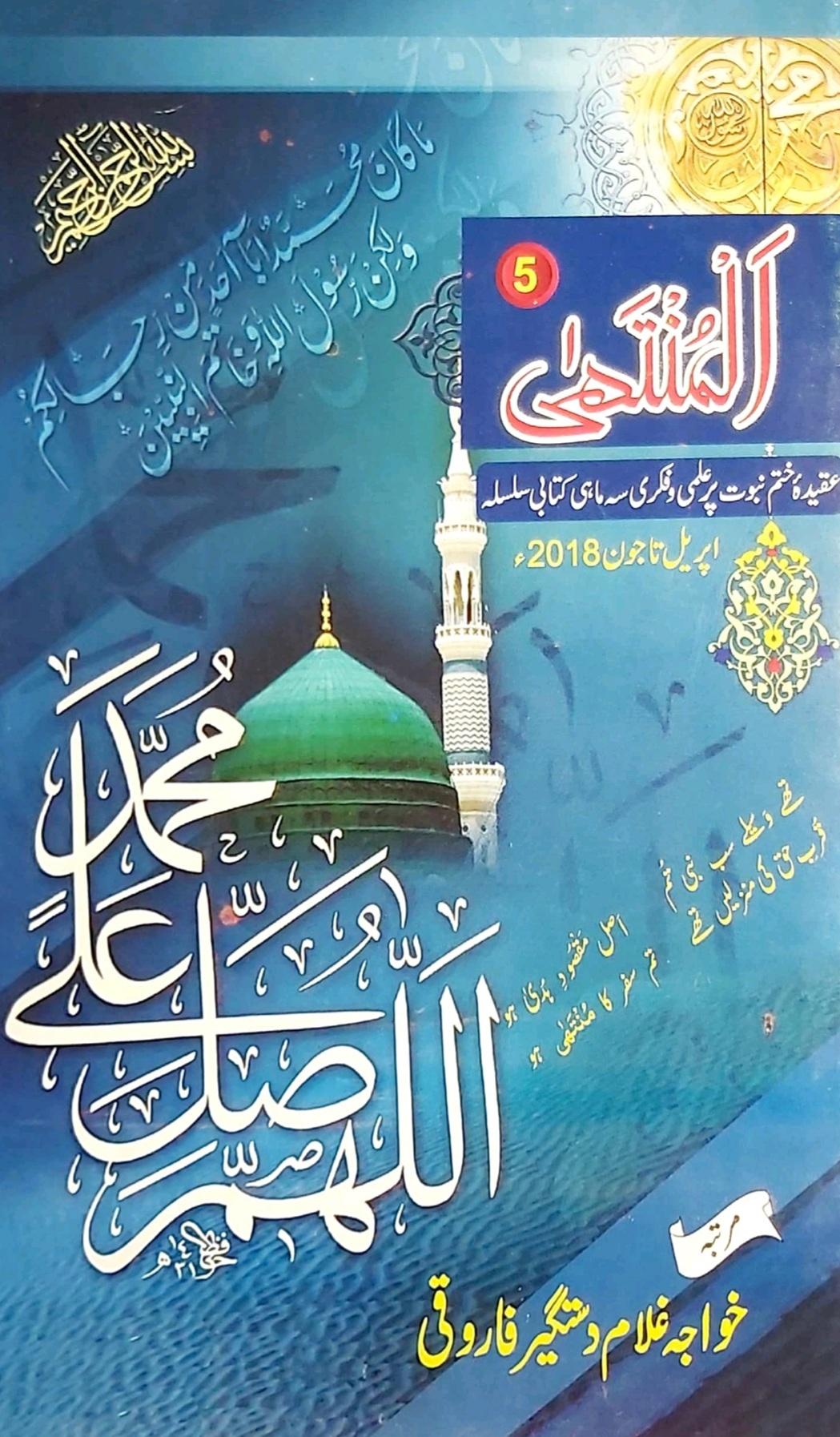Al Muntahaa Shumarah # 5 / المنتہی المنتھی شمارہ # 5by خواجہ غلام دستگیر فاروقی