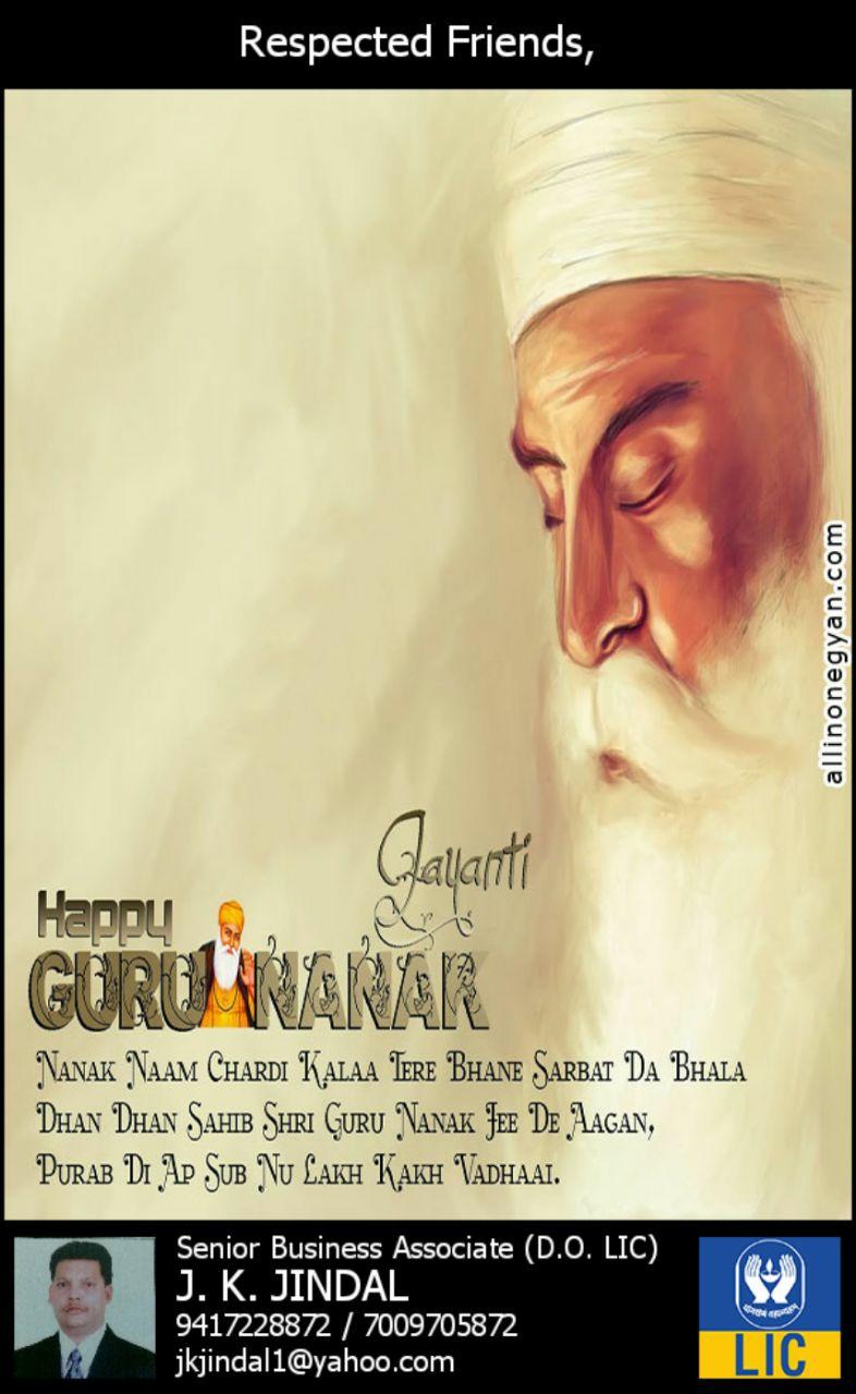 Shri Guru Nanak Dev Ji Birthday Wishes Whatsapp Images