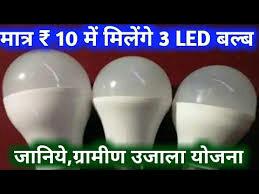 मात्र 10 रुपये में मिलेगा LED बल्ब15 कऱोड परिवारों को होगा लाभग्रामीण उजाला योजनाGramin ujala yojana