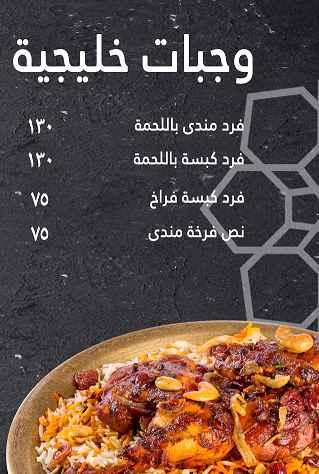 منيو مطعم ابو عمر 11