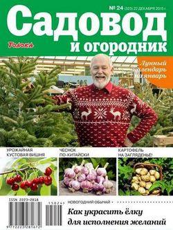 Читать онлайн журнал<br>Садовод и огородник №24 Декабрь 2015<br>или скачать журнал бесплатно