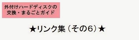 外付けハードディスクの交換・丸ごとガイド_リンク集6・タイトルの画像