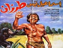 فيلم اسماعيل ياسين طرزان