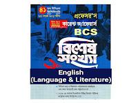 কারেন্ট অ্যাফেয়ার্স ৪১তম BCS বিশেষ সংখ্যা: English (Language & Literature) - PDF