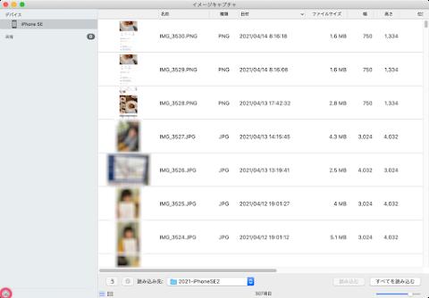 Macのイメージキャプチャで読み込むときにJPEGに変換されているようだ