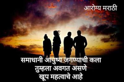 One Line Quotes in Marathi