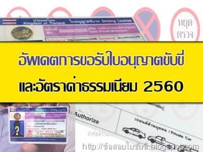 อัพเดตการขอรับใบอนุญาตขับขี่ และอัตราค่าธรรมเนียม 2560