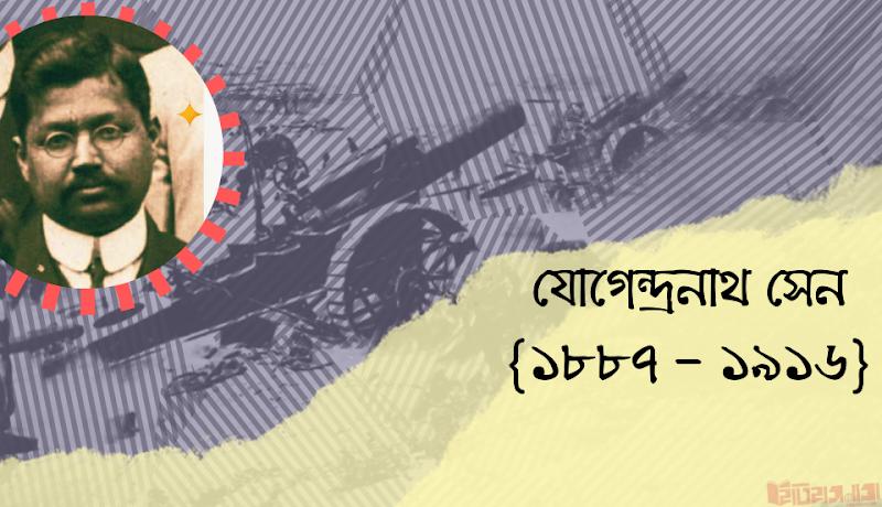 যোগেন্দ্রনাথ সেন: বিশ্বযুদ্ধে প্রাণ দেয়া প্রথম বাঙালি