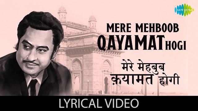 Mere Mehboob Qayamat Hogi Song Lyrics in Hindi - Kishore Kumar