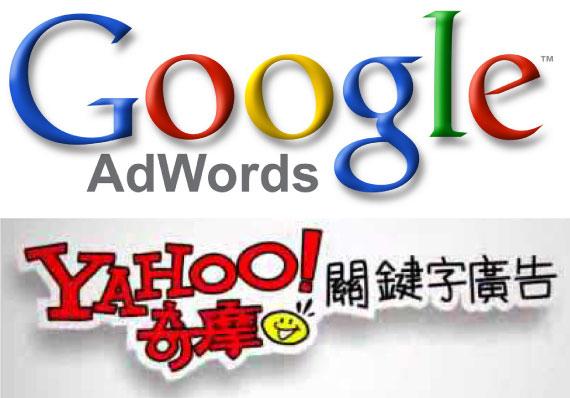 CPC - 關鍵字廣告操作