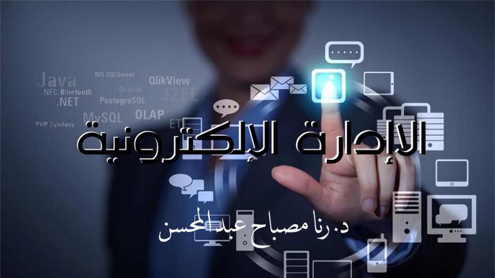 الاإدارة الإلكترونية