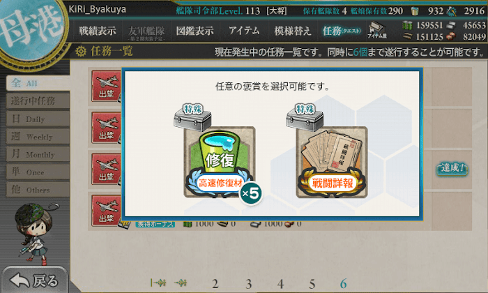 艦これ_出撃_精鋭「第十八戦隊」、展開せよ!_03.png
