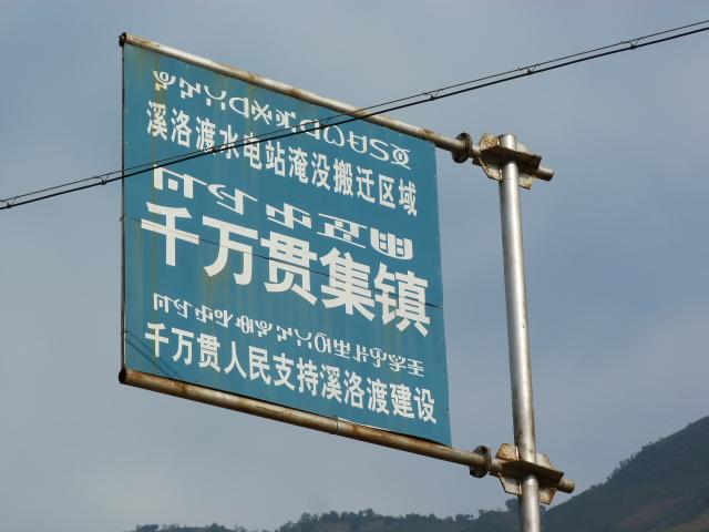 CHINE.SICHUAN.LEI BO,petite ville , escale pour aller à XI CHANG - 1sichuan%2B650.JPG