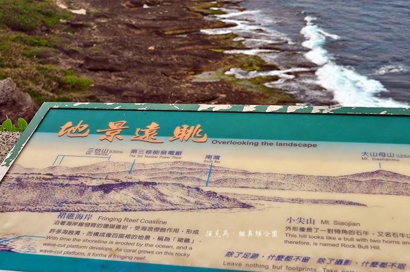 貓鼻頭公園裙礁海岸地形