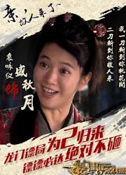 Longmen Express 2 China Drama