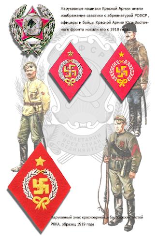 свастика в России