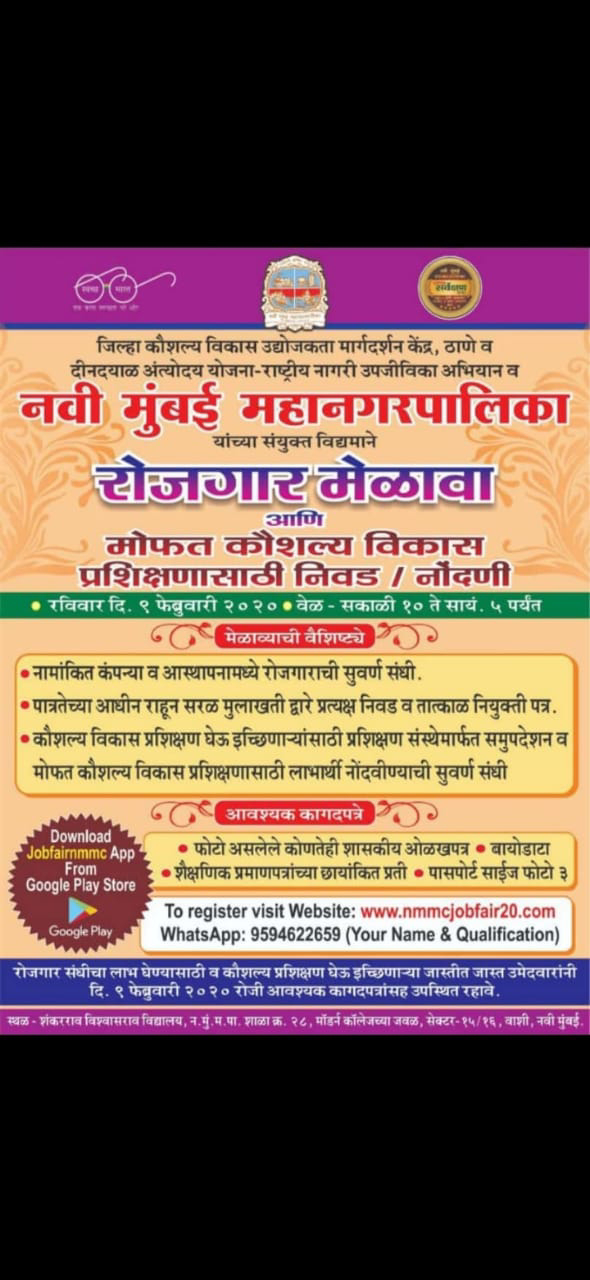 jobmarathi.com