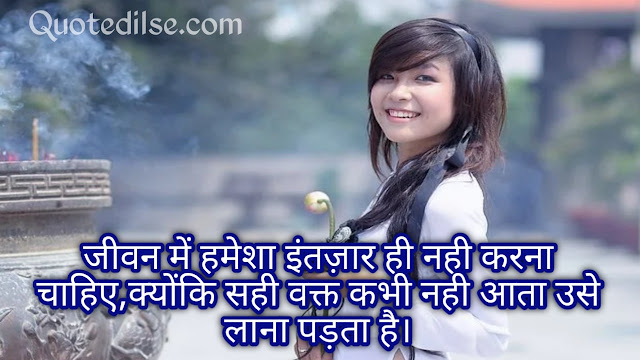 Inspiring Happiness Quotes In Hindi