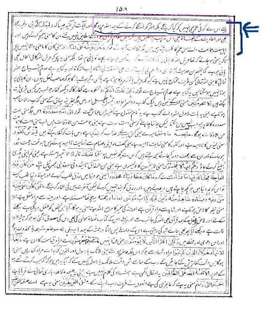 Tafsir Balaghatul Hairan