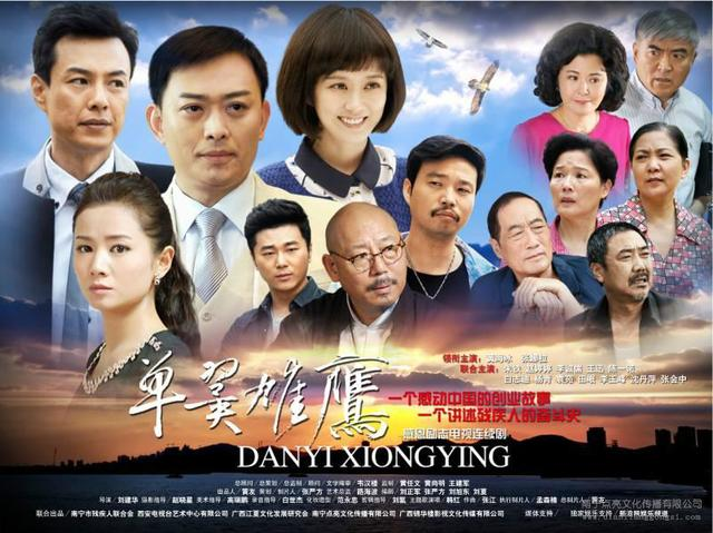 One-Winged Eagle China Drama