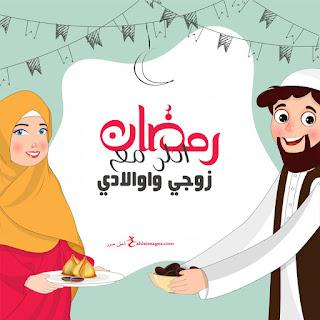 رمضان احلى مع زوجي واوالادي