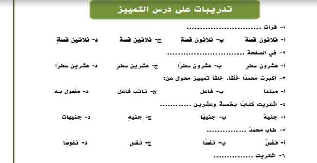 اقوى 30 سؤال تدريبات على درس التميز في النحو للصف الثاني الإعدادي للفصل الدراسي الثاني 2021 للأستاذ طارق عيد