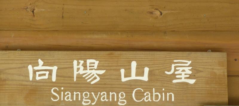 Randonnée Jiaming lake. Taitung County - P1350233.JPG