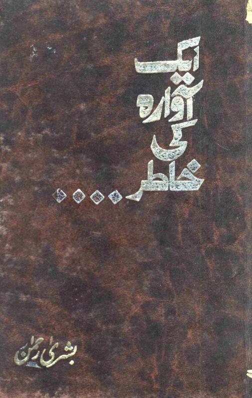 Ek Aawara Ki Khatir is writen by Bushra Rehman; Ek Aawara Ki Khatir is Social Romantic story, famouse Urdu Novel Online Reading at Urdu Novel Collection. Bushra Rehman is an established writer and writing regularly. The novel Ek Aawara Ki Khatir Complete Novel By Bushra Rehman also