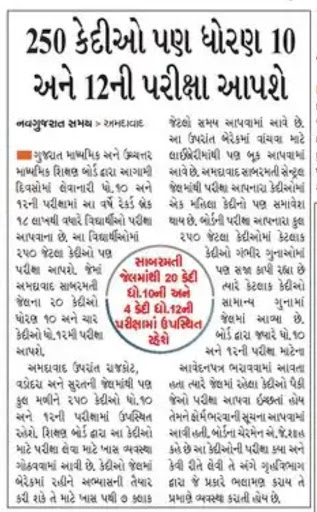 Tips info gujarat