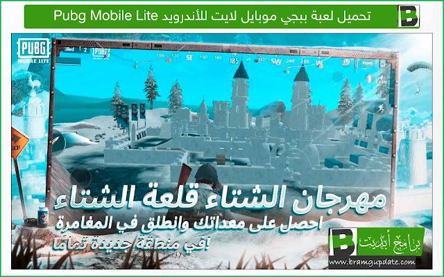 تحميل لعبة ببجي موبايل لايت PUBG Mobile Lite للأندرويد - موقع برامج أبديت