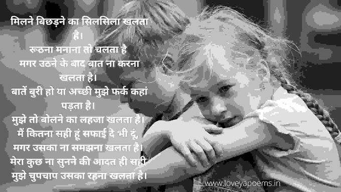 Sad Shayari in Hindi for Love   Short Sad Poetry