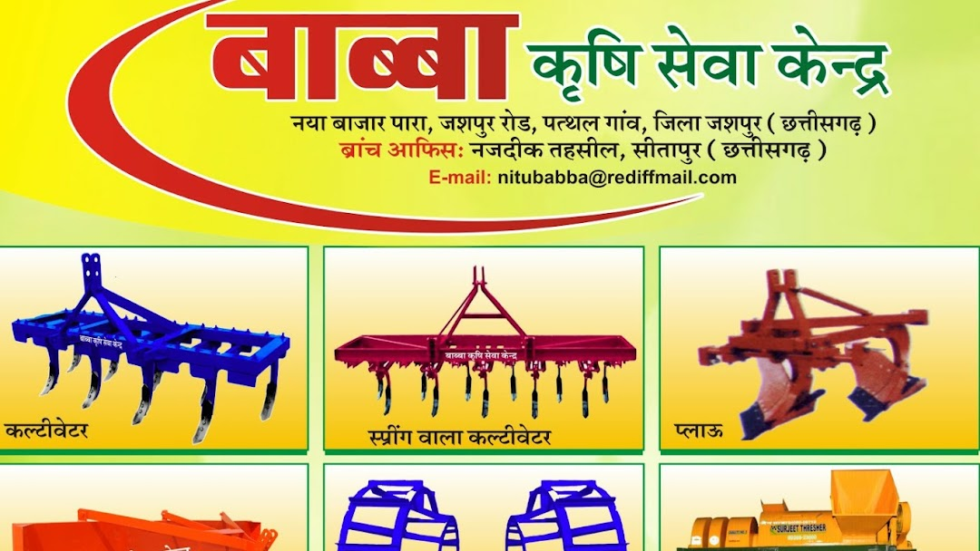 Babba Krishi Sewa Kendra - Agriculture Store in Pathalgaon and sitapur