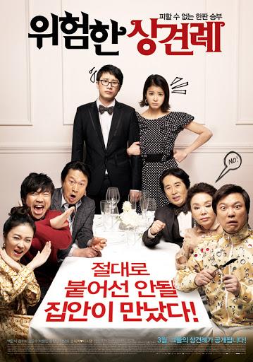 Meet the in-Laws (2013) พิสูจน์รักฉบับนายบ้านนอก