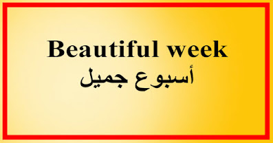 Beautiful week أسبوع جميل