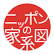 無料 ニッポンの家系図〜日本No.1 90万人会員・家系図の革命