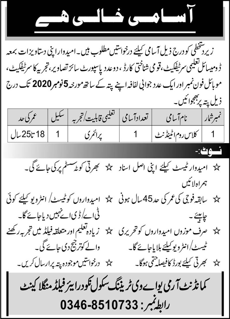 Pak Army Training School Mangla Cantt Jobs October 2020