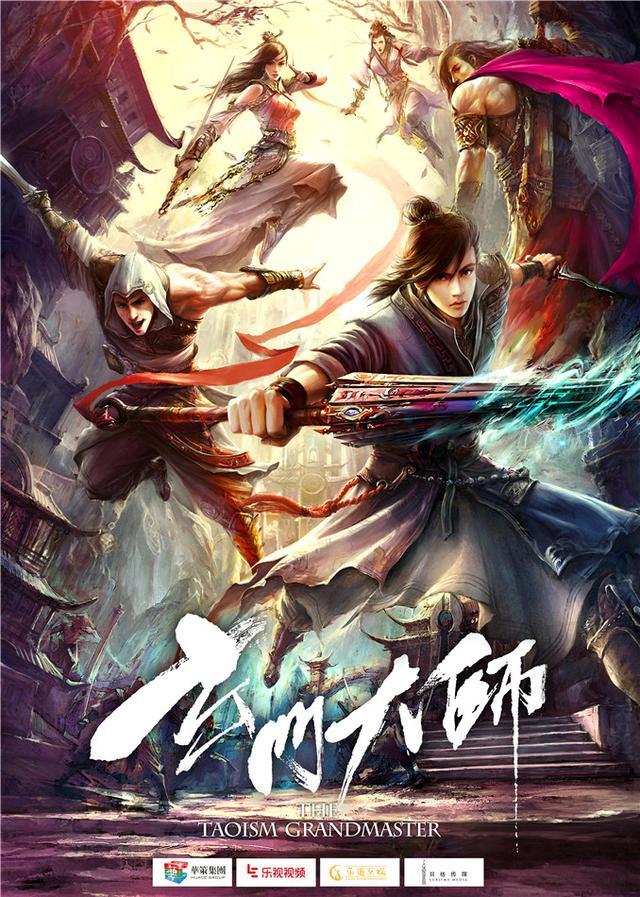 Huyền Môn Đại Sư - The Taoism Grandmaster (2017)