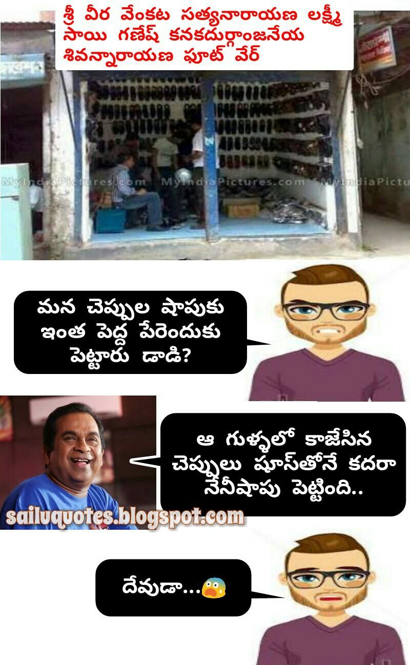 Telugu Punches And Jokes : telugu, punches, jokes, Facebook,telugu, Trolls,brahmi, Punches,telugu, Punch, Dilogues,Telugu, Quotes,english, Quotes:, Footwear, Joke..