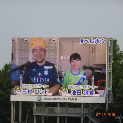 20180718_湘南vs鳥栖(コンデジ撮影分) (1).JPG