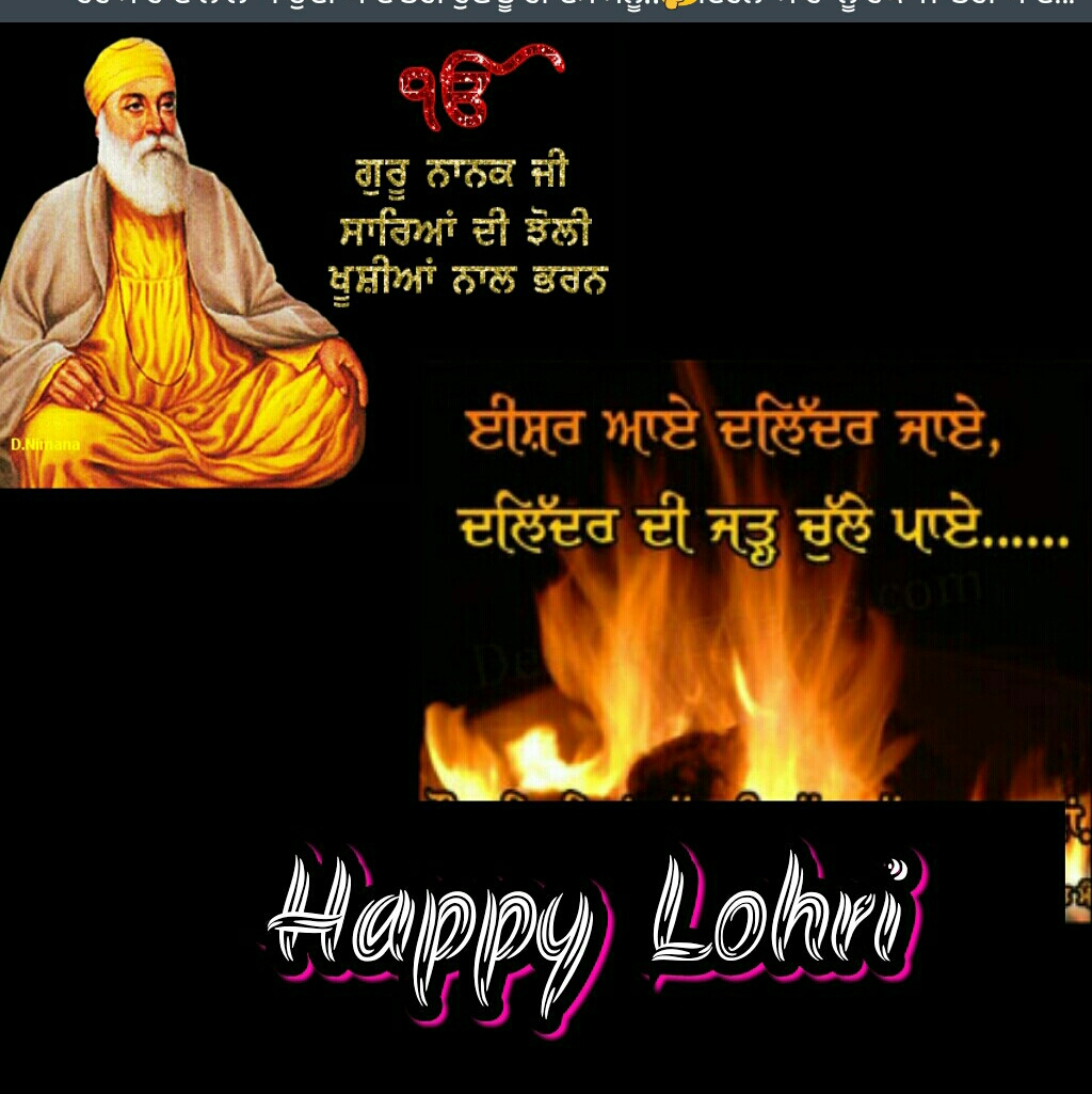 Happy Lohri Wishes Pics in Punjabi ...