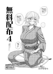 Muryou Haifu 4