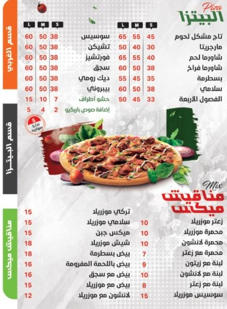 منيو مطعم تاج الشام 2