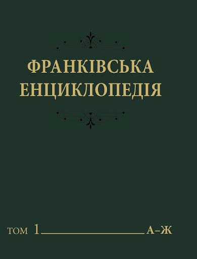 Франківська енциклопедія. Т. 1.