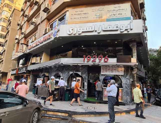 مطعم ابو عمار السوري