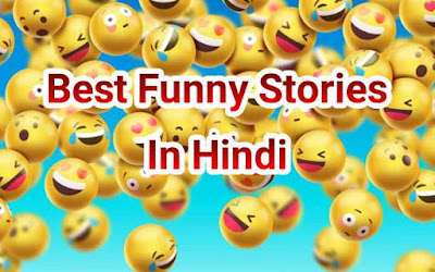 Funny Stories In Hindi For Kids