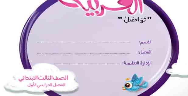 الكتاب المدرسي في اللغة العربية منهج تواصل للصف الثالث الابتدائي الترم الأول 2021