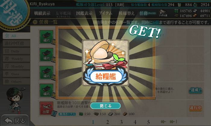 艦これ_編成_改装「第十七駆逐隊」、再編始め_01.png