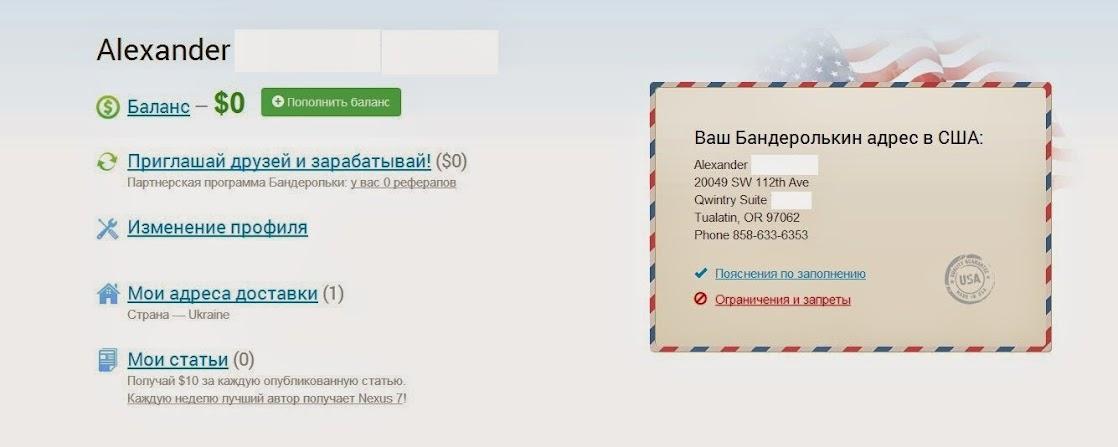 адрес в США от Бандерольки