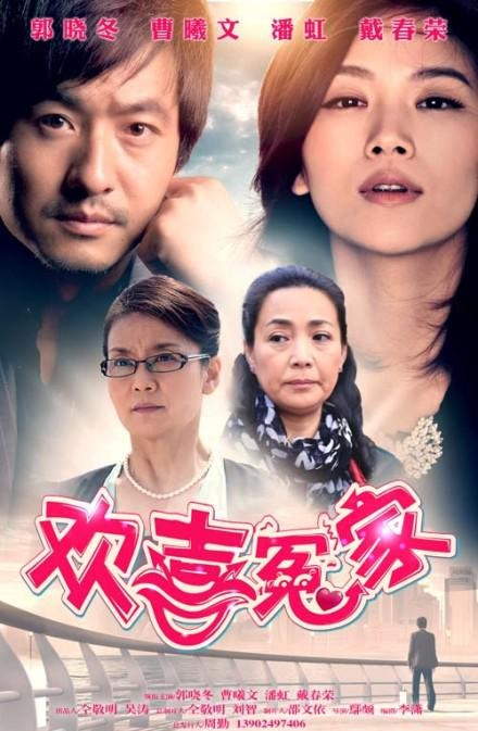 My Mom and My Mother-in-Law 2 China Drama