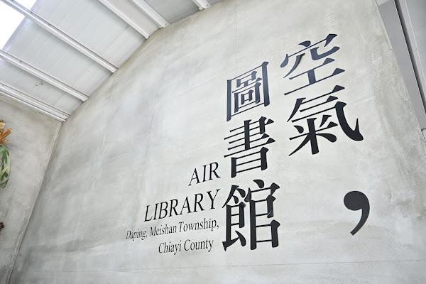 空氣圖書館 AIR LIBRARY